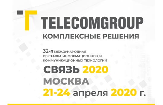 TELECOMGROUP примет участие в 32-й международной Выставке «СВЯЗЬ 2020»